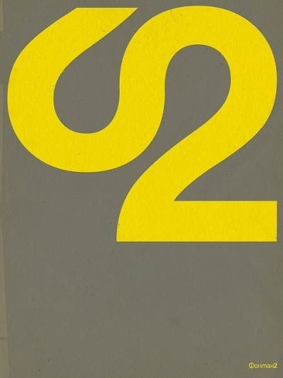 Fontan2 | Flickr - Photo Sharing! #yellow #poster #grey