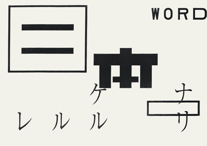 Mount Fuji, Masayoshi Nakajo #typography #graphic #japan #fuji