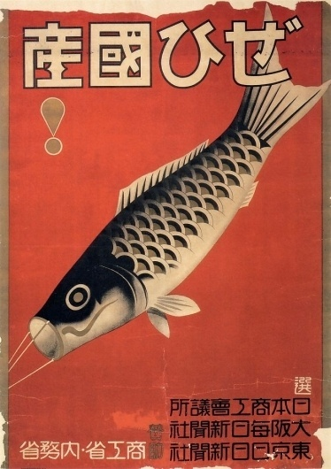 Japanese Graphic Design from the 1920s-30s | Ubersuper #japanese #design #graphic #fish #japan