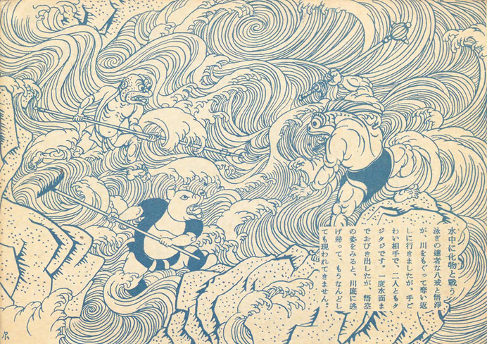 Journey to the West - 50 Watts #vintage #chinese #illustration #journey #drawing #water #sea #frog #pig #monkey #fantasy