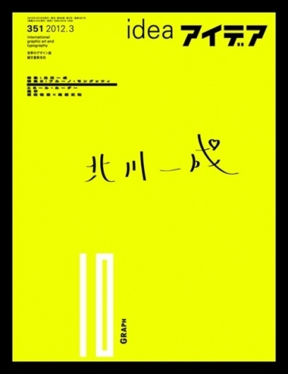 Gurafiku: Japanese Graphic Design #japanese #poster