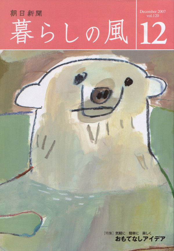 Kurashi no Kaze on Behance #cover #bear #illustration #animal
