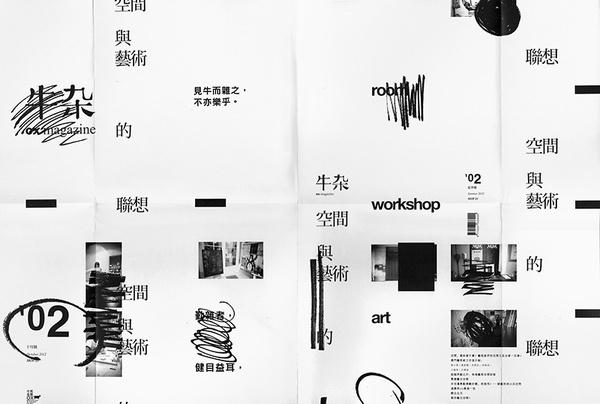 ox magazine `02 - book cover jacket #somethingmoon #book #cover #poster #macau #magazine