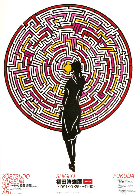 fukuda poster 21 #optical #shigeo #fukuda #illustion #poster #masterworks
