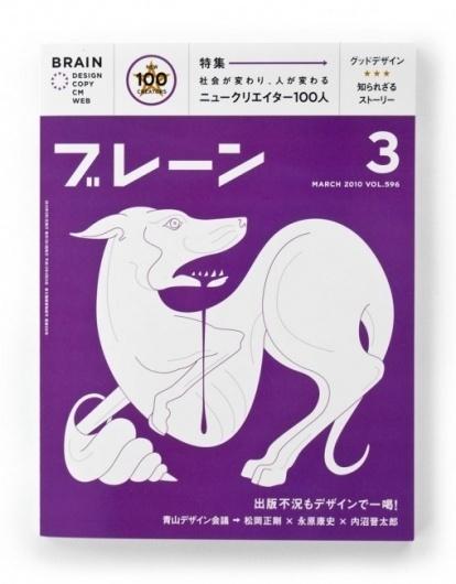 Brain Magazine « Jonathan Zawada #illustration #design #japanese