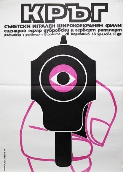 Baubauhaus. #gun
