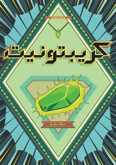 mohamed nabil labib | Arabization #kryptonite #arabic #typography