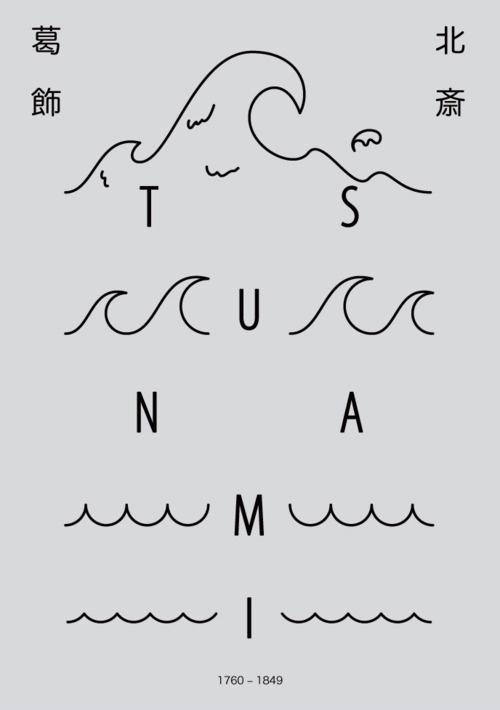 Poster: Homage to Hokusai: Tsunami. Denis... | Gurafiku: Japanese Graphic Design #tsunami