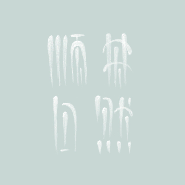 Chinese type design. Meaning: Let it be / Flow with nature #design #graphic #hand #kanji #writing #letter #chinese #type #character #saying #typography