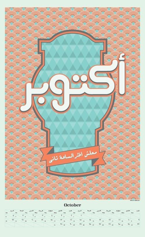 New Year Calendar 2011 on Behance #type