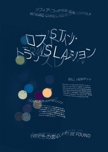 Ryan Hageman: Graphic Design | Lost in Translation #movie #cinema #poster #film #typography