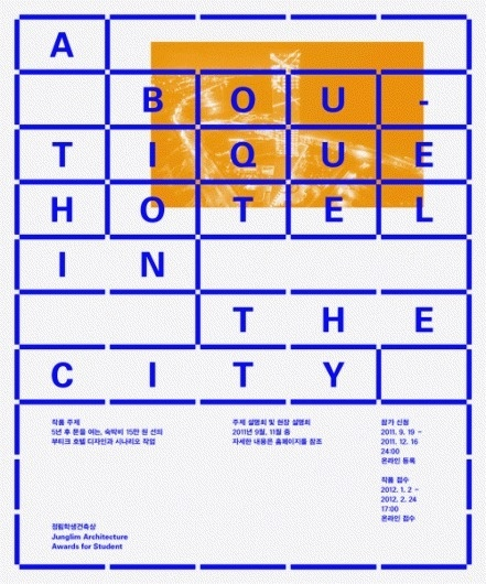 a boutique hotel in the city: junglim architecture awards for student - shin, dokho #awards #architecture #poster