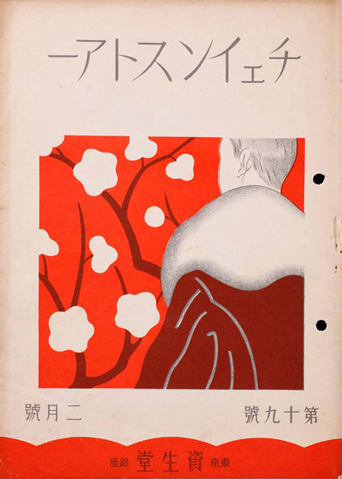 25 Vintage Cosmetics Ads from Japan 50 Watts #vintage #ad