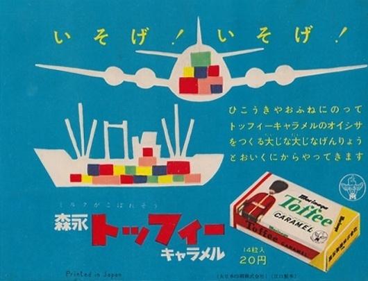 50 Watts #japan #1950s #advertising