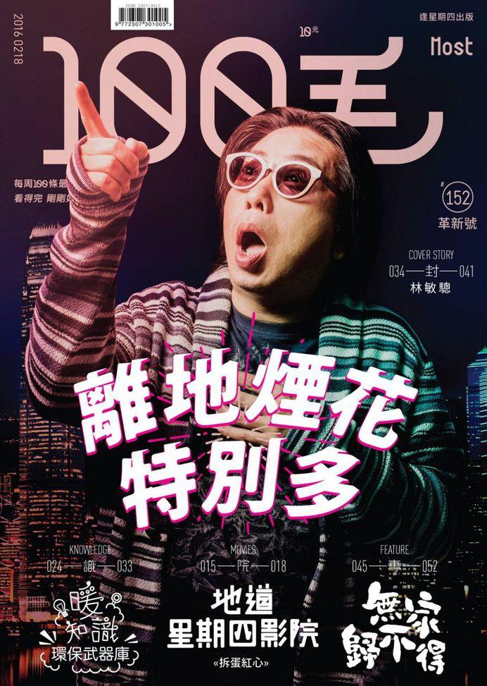 [100 Mao] issue no. 152 Magazine