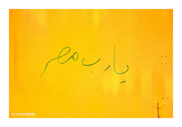 photo #eissa #doodle #tahrir #egypt #mohamed #photography #square #revolution