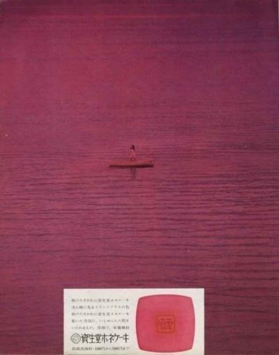 Yahoo!ブログ - 画像表示 - chi-mi-do-ro #japan #poster #1970