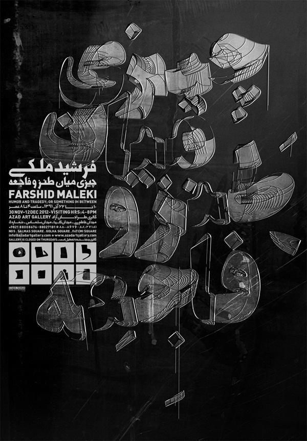 Iranian poster designs by Omid Nemalhabibiran #poster #iran #designs #art