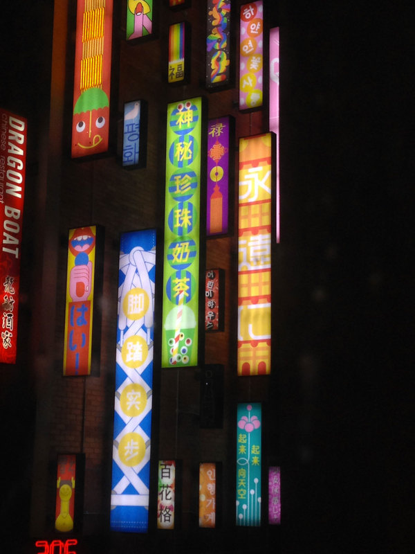 china-town-lightboxes02 #chinatown #design #lightboxes #melbourne #illustration #photography #art