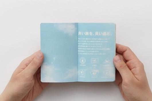 MUJI to GO|無印良品 - Daikoku Design Institute #sky #print #japanese #design #travel #typography