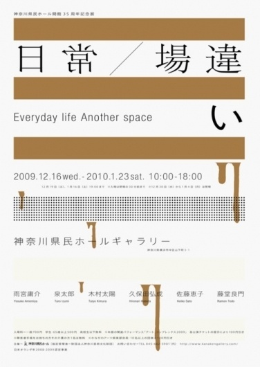 Japanese Poster: Everyday / Out of place. Tokyo... | Gurafiku: Japanese Graphic Design #japan #poster