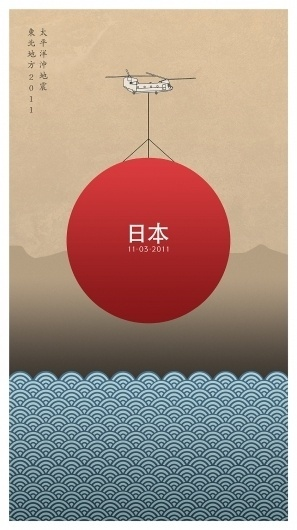 Tōhoku Earthquake & Tsunami Japan 2011 Poster | olisoden #help #relief #japan #poster