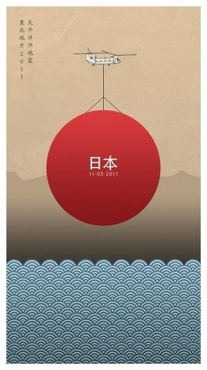 Tōhoku Earthquake & Tsunami Japan 2011 Poster | olisoden