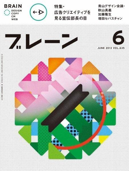 ブレーン Brain (Tokyo, Japon / Japan) #design #graphic #cover #illustration #editorial #magazine