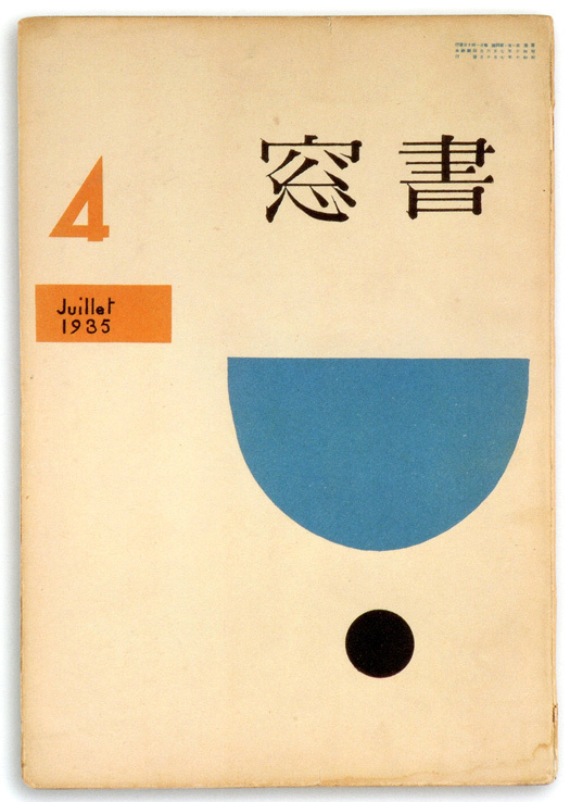 30 Vintage Magazine Covers from Japan 50 Watts #cover #japanese #book