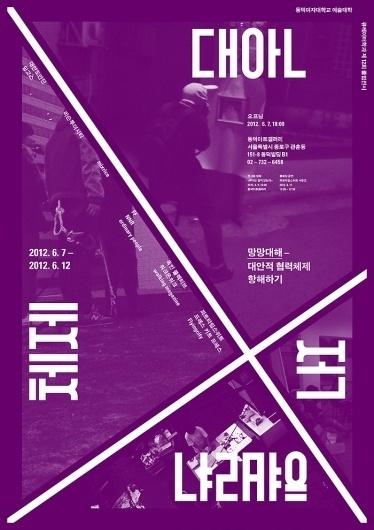 망망대해: 대안적 협력체제 항해하기 - shin, dokho #print #poster #typography