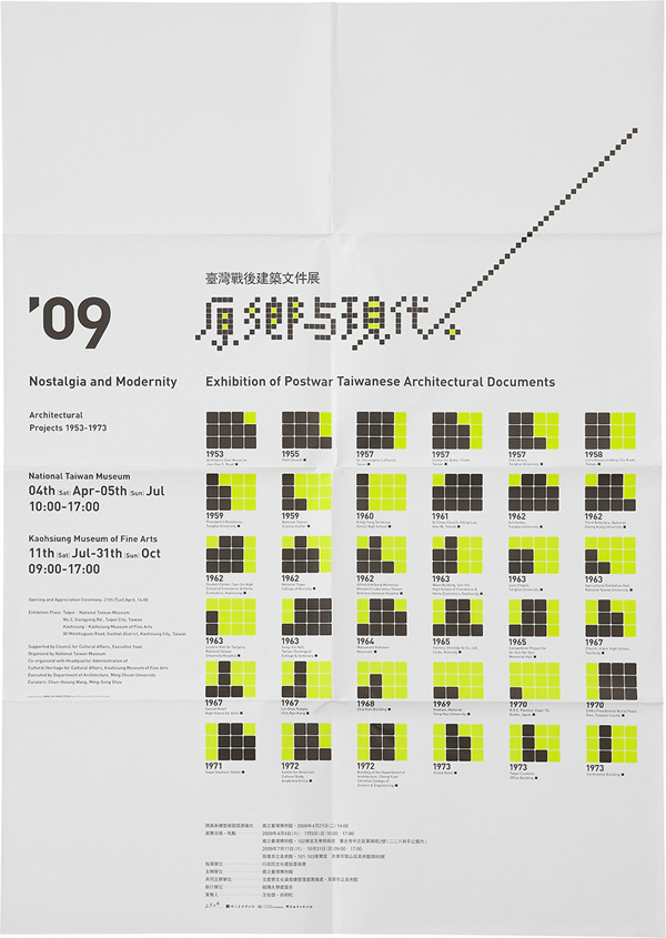 Nostalgia and Modernity on Behance #chinese #poster #taiwan