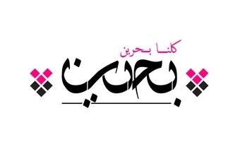 Logos #calligraphy #bahrain #bilingual #kolena #arabic #logo #channel #type #tv