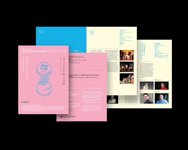 productions in macao #flyer #design #graphic #book #chinese #china #poster #booklet #brochure