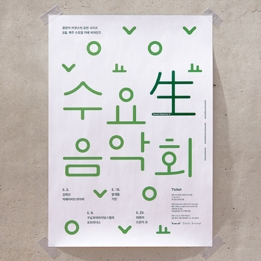 poster for the concert - Round & Round vol. 18: Wednesday Acoustic... - Jaemin Lee