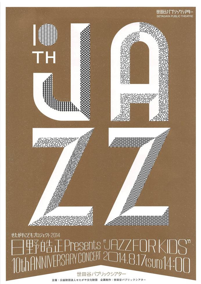 JAZZ #poster #print