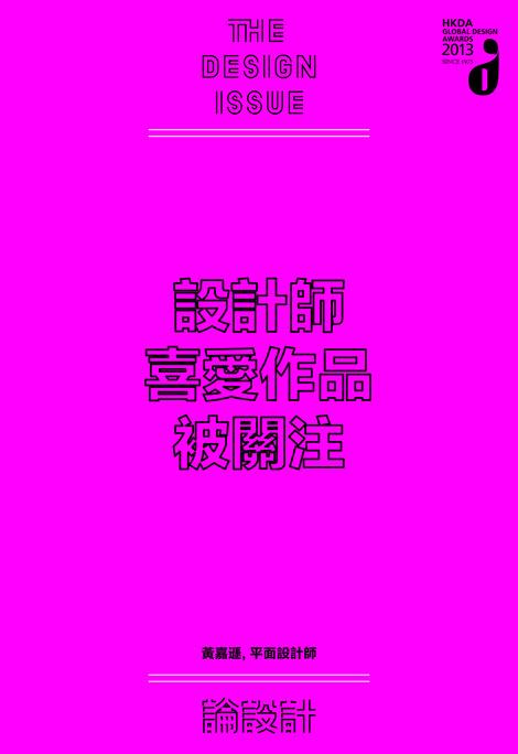 HKDA Award Collaborator #hkda #issue #design #the #chinese #award #type