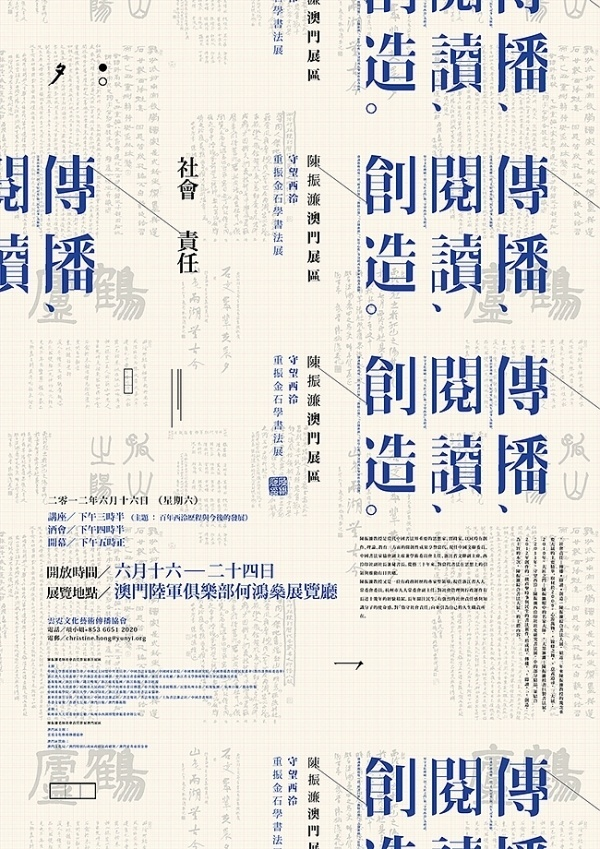 SomethingMoon #pattern #graphic #exhibition #chinese #poster #calligraphic