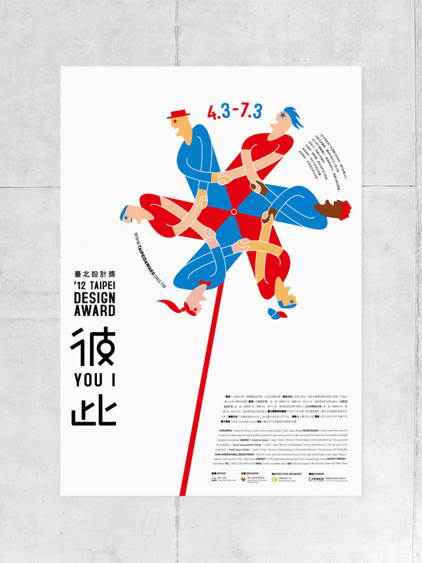 All sizes | Untitled | Flickr Photo Sharing! #chinese #poster #typography