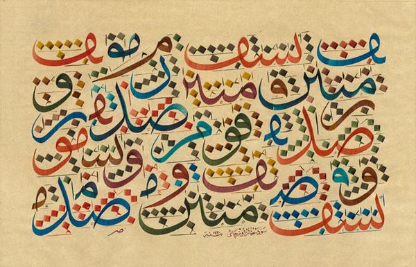 http://tagatag.fr/post/31076057029/arabicalligraphy #calligraphy #arabic