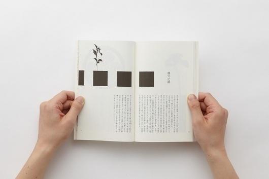椿山荘撰書 - Daikoku Design Institute #print #design #japanese #book #typography