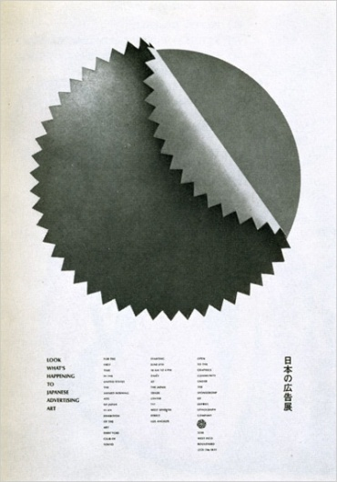 The Ministry of Type #black #japan #poster