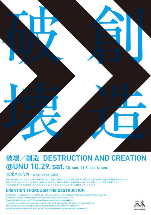 Japanese Poster: Destruction/Creation. Kazuhisa Yamamoto. 2011 #print #japanese #japan #poster