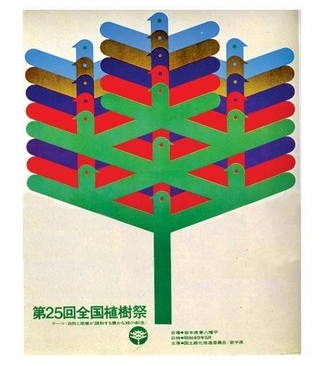 japanese-poster-1.jpg 470×527 pixels #japanese #design #poster