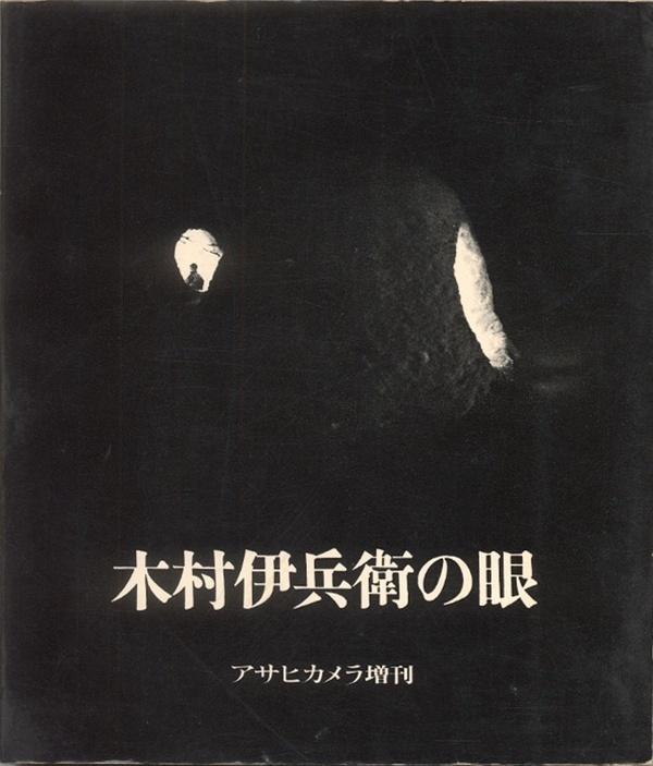 Ihei Kimura: Through the Eyes of Ihei Kimura #white #space #black #kimura #photography #ihei #minimal #japan