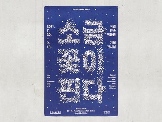 graphic design for folk culture exhibition - Flower of Salt - Jaemin Lee #corea #print #poster