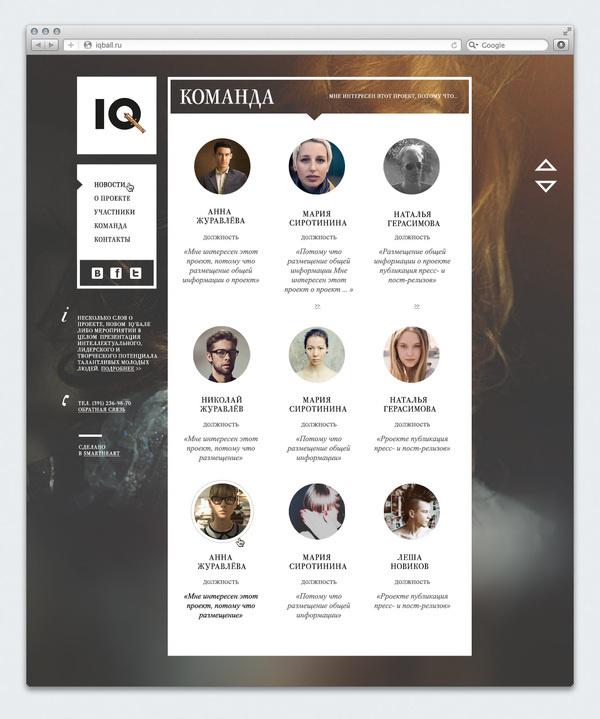 IQ'бал #web #circles