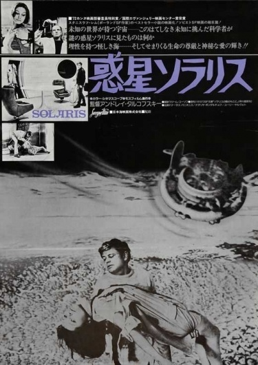 Solaris Movie Posters From Movie Poster Shop #japanese #poster #film