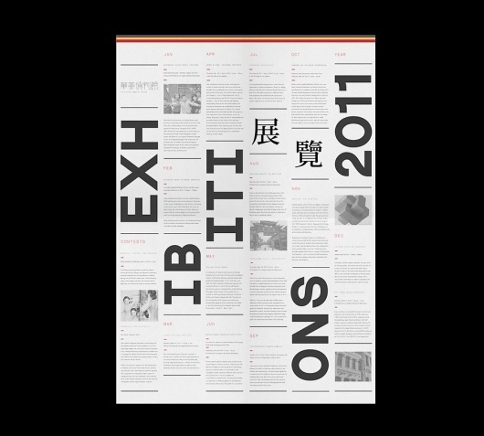 Eric Hu - Archives and Explorations #poster #typography