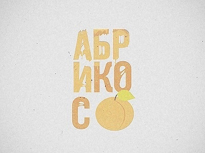 For ad agency #font #wew #logo #apricot #identity #mrfrukta #type #typography
