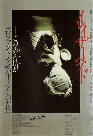Eraserhead Movie Posters From Movie Poster Shop #japanese #poster #film